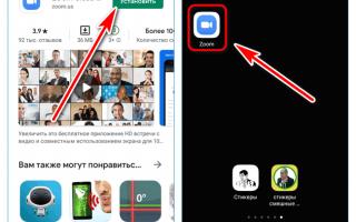 Как установить Zoom на телефон инструкция