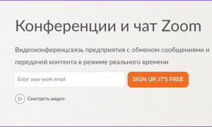 Zoom браузерная версия для подключения к конференции