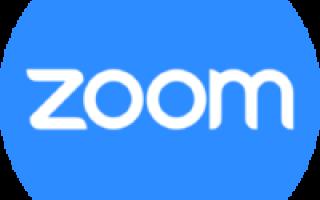 Как организовать конференцию в Zoom пошаговая инструкция