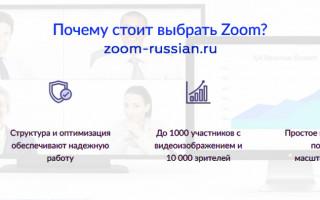 Скачать Zoom бесплатно русскую версию 2020