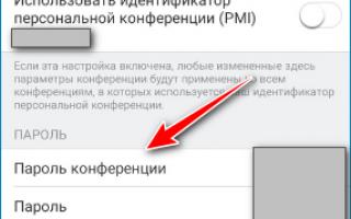 Как убрать пароль в Zoom