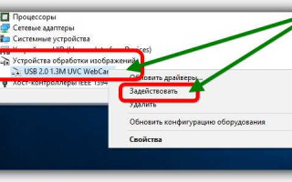 Как включить и настроить веб камеру на ноутбуке windows 10