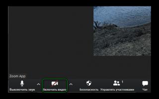 Не работает камера в приложении Zoom