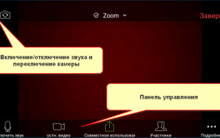 Как установить Zoom на планшет