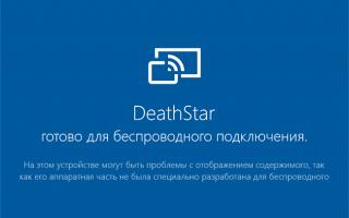 Приложение «Подключить» в Windows 10